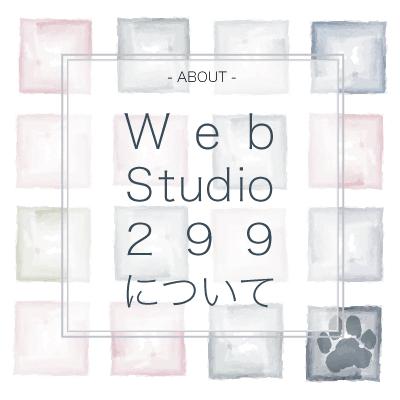 Web Studio 299について